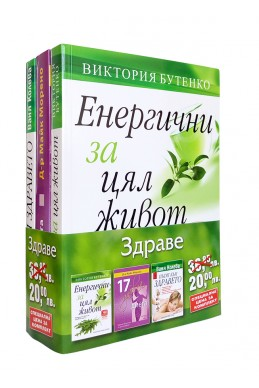 Промо пакет здраве:  Енергични за цял живот. Въведение в света на суровата храна  Пътят към здравето  17-дневна диета