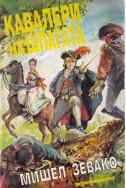 Кавалери на шпагата - авантюри и любов в кралството на Луи 18