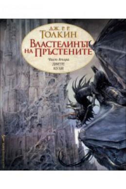 Двете кули - книга 2 (Властелинът на пръстените)