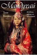 Мандухай. Великата царица на монголците