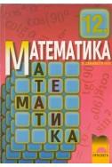 Математика 12. клас