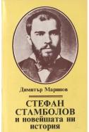 Стефан Стамболов и новейшата ни история; Т.1