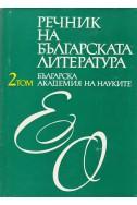Речник на българската литература в три тома. Том 2: Е – О