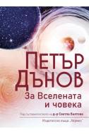 За вселената и човека