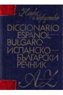 Diccionario espanol-bulgaro - Испанско български речник