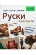 Илюстрован речник Руски - Български