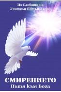 Смирението - Пътят към Бога