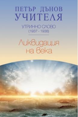 Ликвидация на века - УС, (1937 - 1938)
