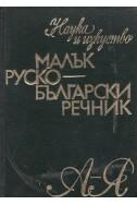 Малък руско-български речник А – Я