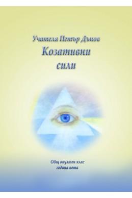 Козативни сили - ООК, V година, 1925 - 1926 г.