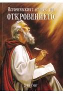 Историческият отзвук на Откровението