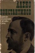 Алеко Константинов - събрани съчинения / Фейлетони. Пътеписи. Разкази том 2