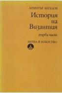 История на Византия- Част 1
