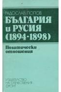България и Русия (1894-1898)