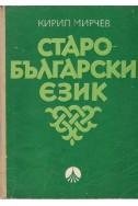 Старобългарски език. Кратък граматичен очерк