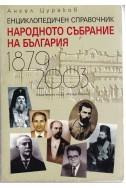 Народното събрание на България 1879 - 2003