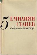 Емилиян Станев - събрани съчинения / Иван Кондарев част трета и четвърта том 5