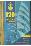 120 години Морско Училище