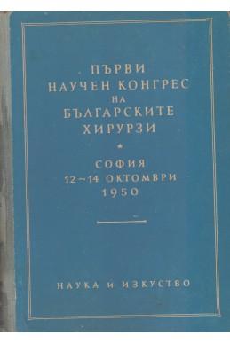 Първи научен конгрес на българските хирурзи. София 12-14 октомври 1950