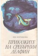 Приказките на Сребърния делфин