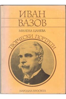 Иван Вазов. Творчески портрети