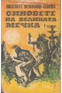 Синовете на великата мечка - том 1 :  Харка — синът на вожда