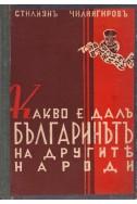 Какво е дал българинът на другите народи