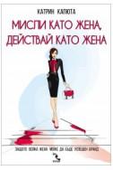 Мисли като жена, действай като жена