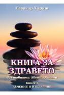 Книга за здравето - книга 3: Лечение и изцеление