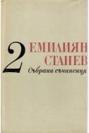 Емилиян Станев - събрани съчинения / Повести том 2