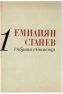 Емилиян Станев - събрани съчинения / Разкази том 1