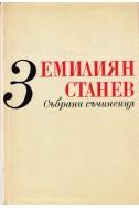 Емилиян Станев - събрани съчинения / Разкази и повести за деца и юноши том 3