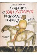 Сказание за хан Аспарух, княз Слав и жреца Терес