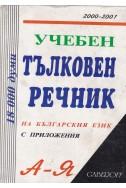 Учебен тълковен речник на българския език