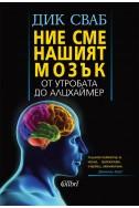 Ние сме нашият мозък. От утробата до Алцхайер