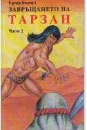 Завръщането на Тарзан - част 2