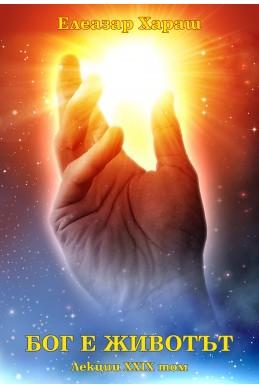 Бог е животът лекции  том 29