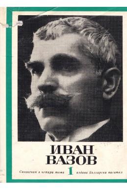 Иван Вазов - събрани съчинения в 4 тома/ стихотворения, том 1