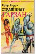 Страшният Тарзан - II