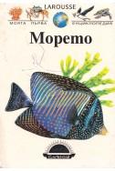 Моята първа енциклопедия Larousse: Морето