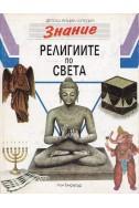 """Детска енциклопедия """"Знание"""": Религиите по света"""