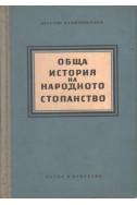 Обща история на народното стопанство- Книга 1