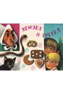 Хензел и Гретел/ Панорамна книжка