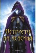 Острието на асасина - книга 6 (Стъкленият трон)