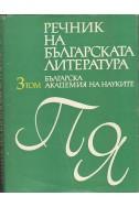 Речник на българската литература в три тома. Том 2: П – Я