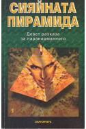 Сияйната пирамида. Том 1 Девет разказа за паранормалното