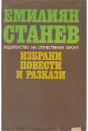 Емилиян Станев - избрани повести и разкази