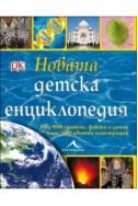 Новата детска енциклопедия: Над 9000 статии, факти и данни, както и 2500 цветни илюстрации