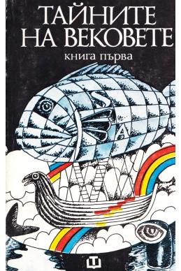 Тайните на вековете. Книга първа