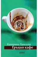 Гръцко кафе
